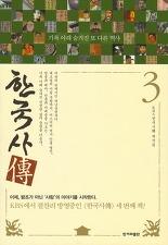 한국사전 3