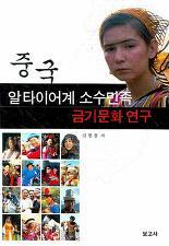 중국 알타이어계 소수민족 금기문화 연구