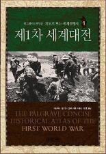 제1차 세계대전 (양장본) - 폴그레이브 맥밀런 지도로 보는 세계전쟁사 1