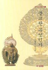 불교란 무엇인가