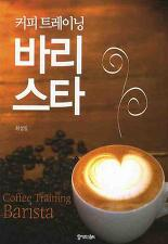 커피 트레이닝 바리스타