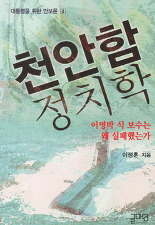 천안함 정치학