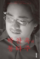 박찬욱의 몽타주