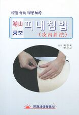 피내침법(호산)(증보)
