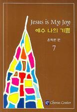 예수 나의 기쁨 7(악보)