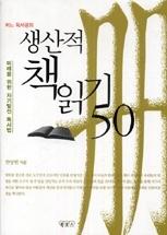 (어느 독서광의) 생산적 책읽기 50