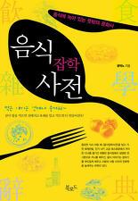 음식 잡학 사전