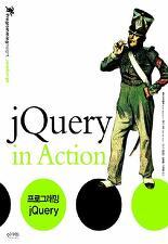 프로그래밍 JQUERY
