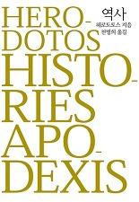역사 (헤로도토스)
