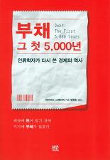 부채 그 첫 5000년