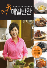 (강남의인기요리연구가최신애) 땡큐 매일반찬