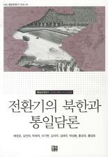 전환기의 북한과 통일담론