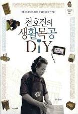 천호진의 생활목공 DIY