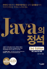 Java의 정석