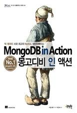 MongoDB in Action 몽고디비 인 액션