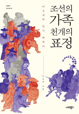 조선의 가족 천 개의 표정