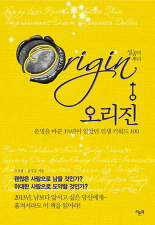 (성공의 뿌리) 오리진 Origin