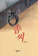 한국인의 솜씨