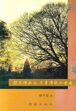 근본불교와 대승불교의 회통