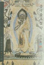 중국불교철학