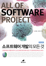 소프트웨어 개발의 모든 것