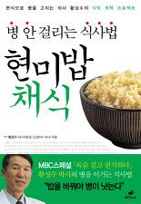 병 안 걸리는 식사법 현미밥채식