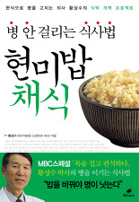 현미밥 채식