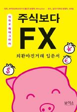 주식보다 FX: 외환마진거래 입문서