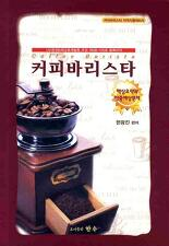 커피바리스타: 커피바리스타 자격시험대비서