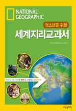 (청소년을 위한) 세계지리교과서