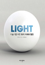 (Light) 미술가를 위한 빛의 이해와 활용