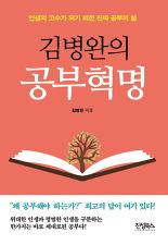 김병완의 공부혁명