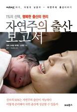 (1%의 선택 행복한 출산의 권리) 자연주의 출산 보고서