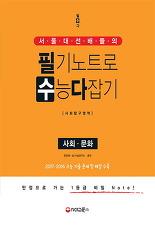 (서울대 선배들의) 고등 사회탐구영역 사회문화 필기노트로 수능 다잡기(2017)