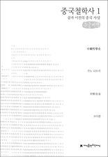 중국철학사. 1: 공자 이전의 중국 사상(큰글씨책)