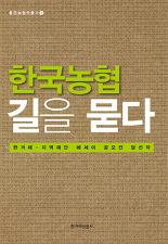 한국농협 길을 묻다