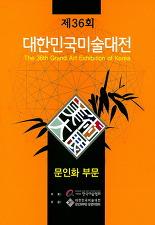 대한민국미술대전 문인화부문(제36회)(2017)