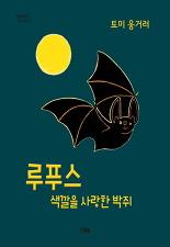 루푸스 색깔을 사랑한 박쥐