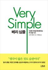 베리 심플(Very Simple)