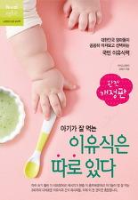 아기가 잘 먹는 이유식은 따로 있다