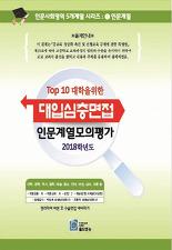 (Top 10 대학을 위한) 2019 TOP10 대학을 위한 대입심층면접 인문계열 모의평가 (2018)