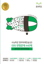 모자이크 EBS 변형문제 수능특강 영어독해연습 - 상 440제 (2017)
