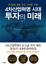 4차산업혁명 시대, 투자의 미래