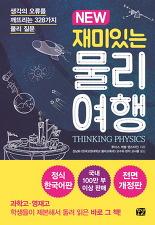 (New) NEW 재미있는 물리여행