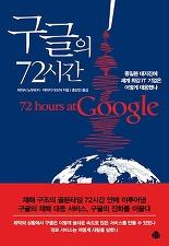 구글의 72시간