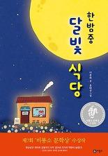 한밤중 달빛 식당(난책읽기가좋아2단계 65)