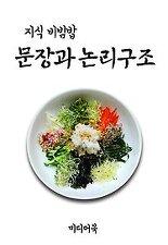 지식 비빔밥 : 문장과 논리구조