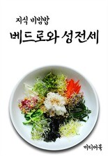 지식 비빔밥 : 베드로와 성전세