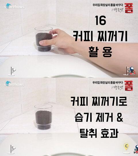 욕실에서 알아두면 유용한 꿀팁 16가지