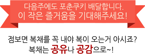 [포춘쿠키] 7월 넷째주 메시지를 뽑아봐 - 사주닷컴